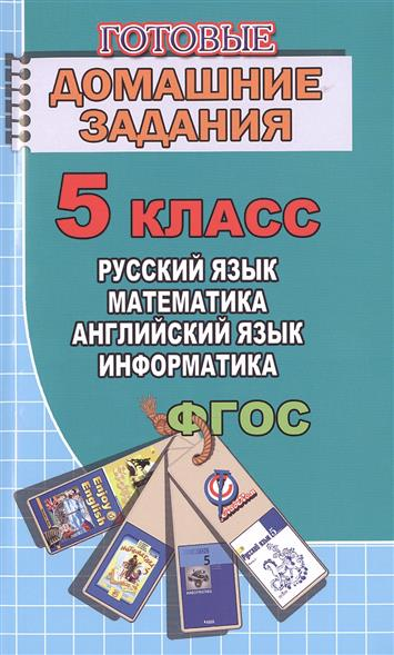Готовые домашние задания. 5 класс. Русский язык. Математика. Английский язык. Информатика