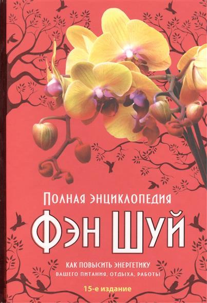 Полная энциклопедия фэн-шуй от Читай-город