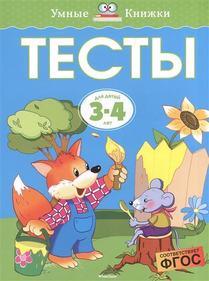 Земцова О. Тесты Для детей 3-4 лет