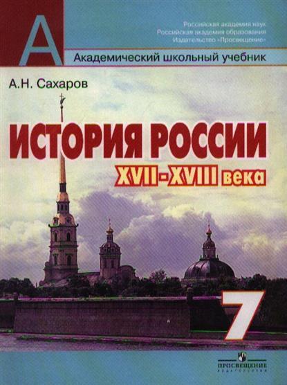 История России 17-18 вв 7 кл Учебник