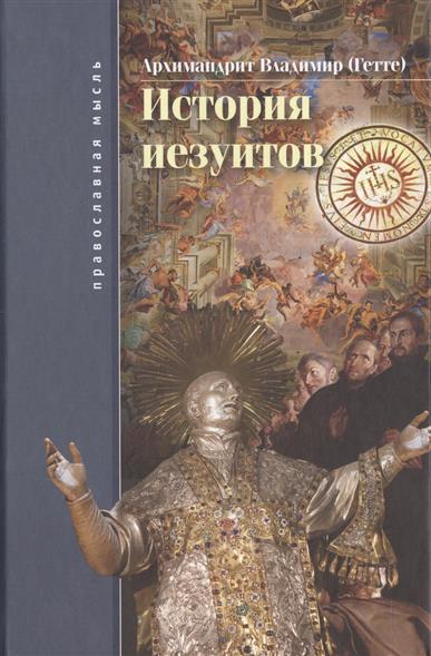 Гетте В. История иезуитов владимир гетте архимандрит история иезуитов