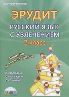 Эрудит. Русский язык с увлечением. 2 класс. Задания для школьников