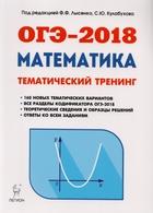Математика. ОГЭ-2018. 9 класс. Тематический тренинг. Учебно-методическое пособие