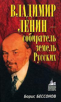 Владимир Ленин собиратель земель Русских