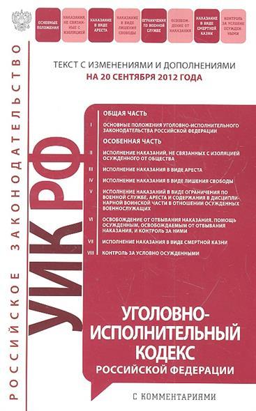Уголовно-исполнительный кодекс Российской Федерации. Текст с изменениями и дополнениями на 20 сентября 2012 года