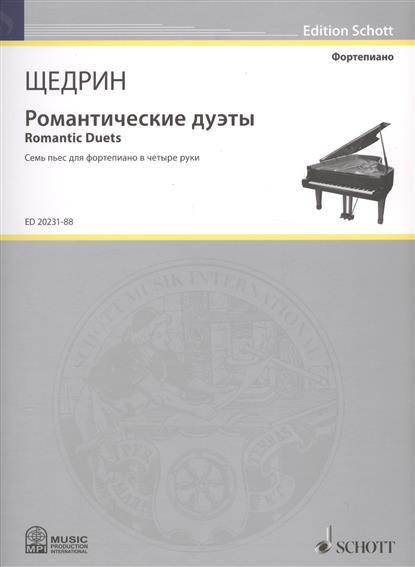 Романтические дуэты = Romantic Duets. Семь пьес для фортепиано в четыре руки