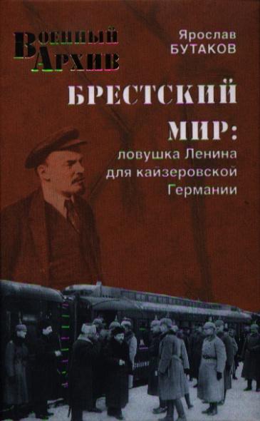 Бутаков Я. Брестский мир: ловушка Ленина для кайзеровской Германии