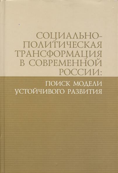 Социально-политическая трансформация в современной России: поиск модели устойчивого развития