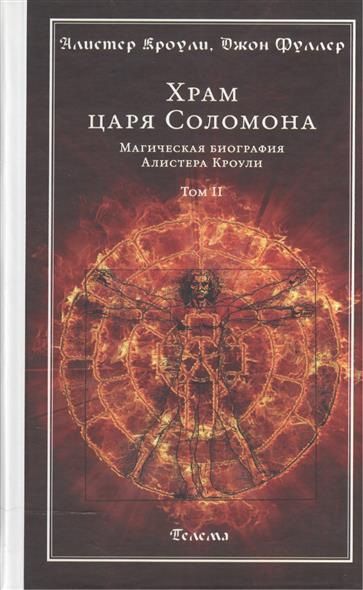 Храм царя Соломона. Магическая биография Алистера Кроули. Том II