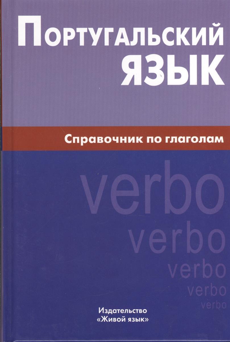 Нечаева К. Португальский язык. Справочник по глаголам ISBN: 9785803306269 келлер к португальский язык для чайников включает видеокурс онлайн