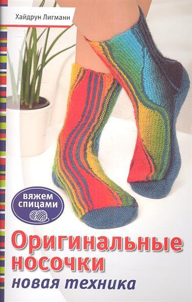Оригинальные носочки. Новая техника