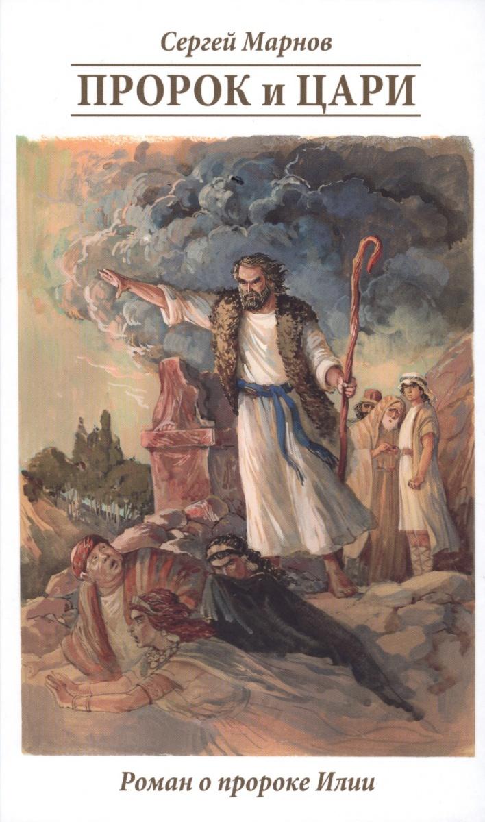 Пророк и цари. Книга о пророке Илии