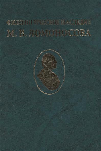 Бухаркин П. (ред.) Филологическое наследие М. В. Ломоносова