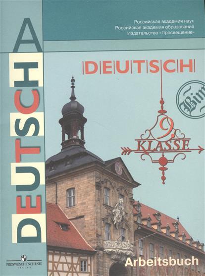 Немецкий язык. Рабочая тетрадь. 9 класс. Пособие для учащихся общеобразовательных учреждений