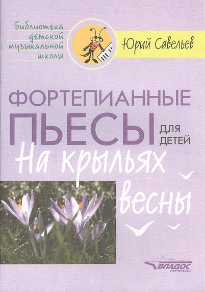 Фортепианные пьесы для детей На крыльях весны Ноты