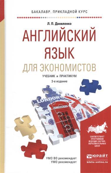 Даниленко Л. Английский язык для экономистов. Учебник и практикум для прикладного бакалавриата, цена и фото
