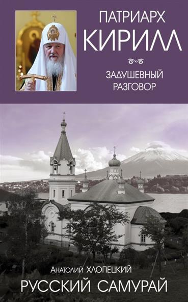 Русский самурай. Книга 1. Становление