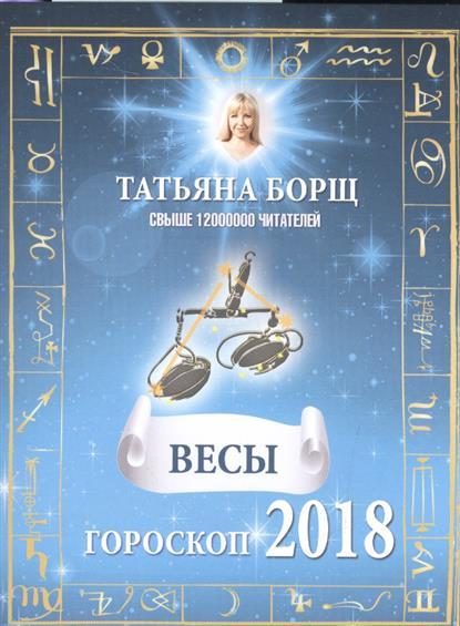 Борщ Т. Весы. Гороскоп на 2018 год