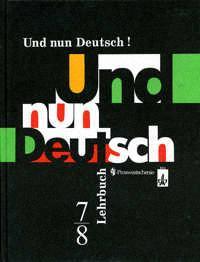 Итак немецкий 7-8 кл Учебник