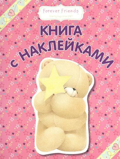 Волченко Ю. (ред.) Книга с наклейками (малиновая)
