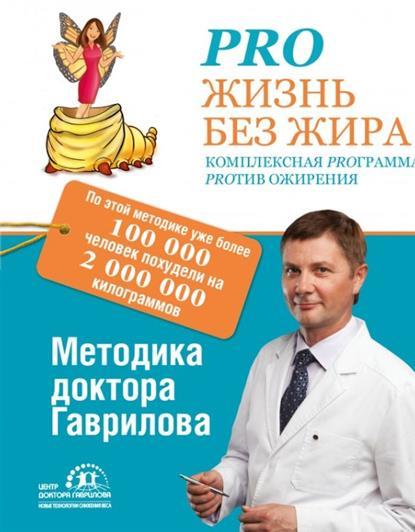 Гаврилов М. Pro жизнь без жира. Комплексная программа proтив ожирения