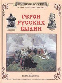 Орлова Н. Герои русских былин