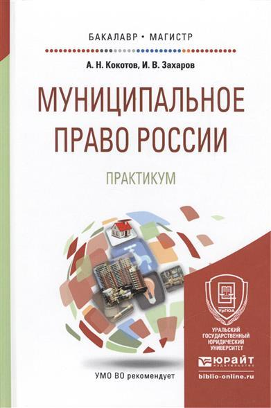 Муниципальное право России. Практикум