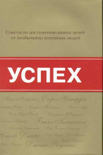 Пинкотт Д. (сост.) УСПЕХ успех