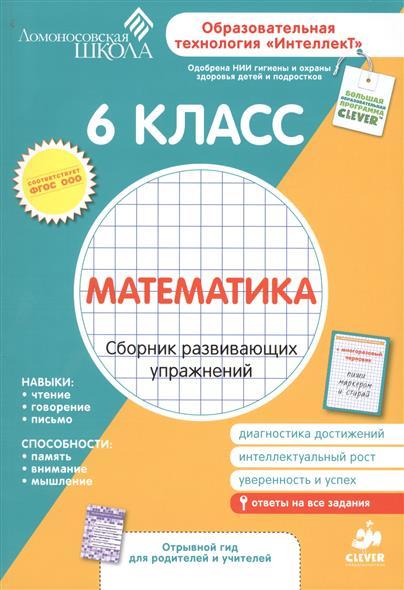 Математика. 6 класс. Сборник развивающих упражнений