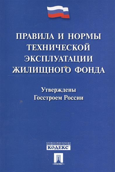 Правила и нормы технической эксплуатации жилищного фонда.