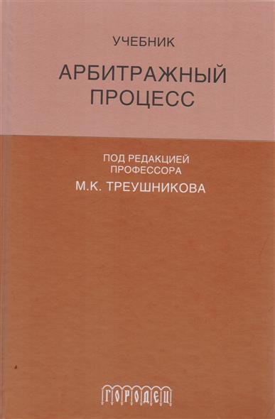 Арбитражный процесс. Учебник для студентов юридических вузов и факультетов