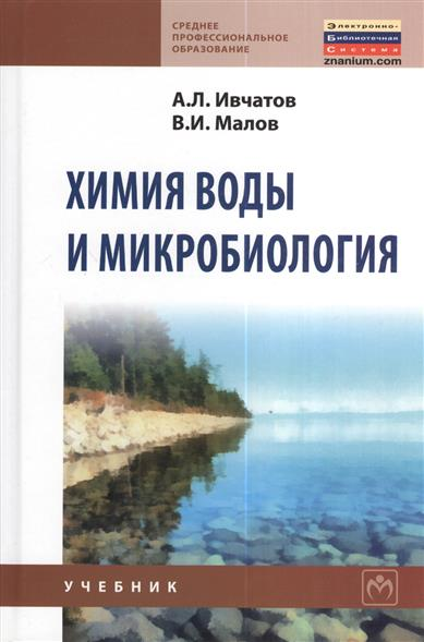 Химия воды и микробиология. Учебник
