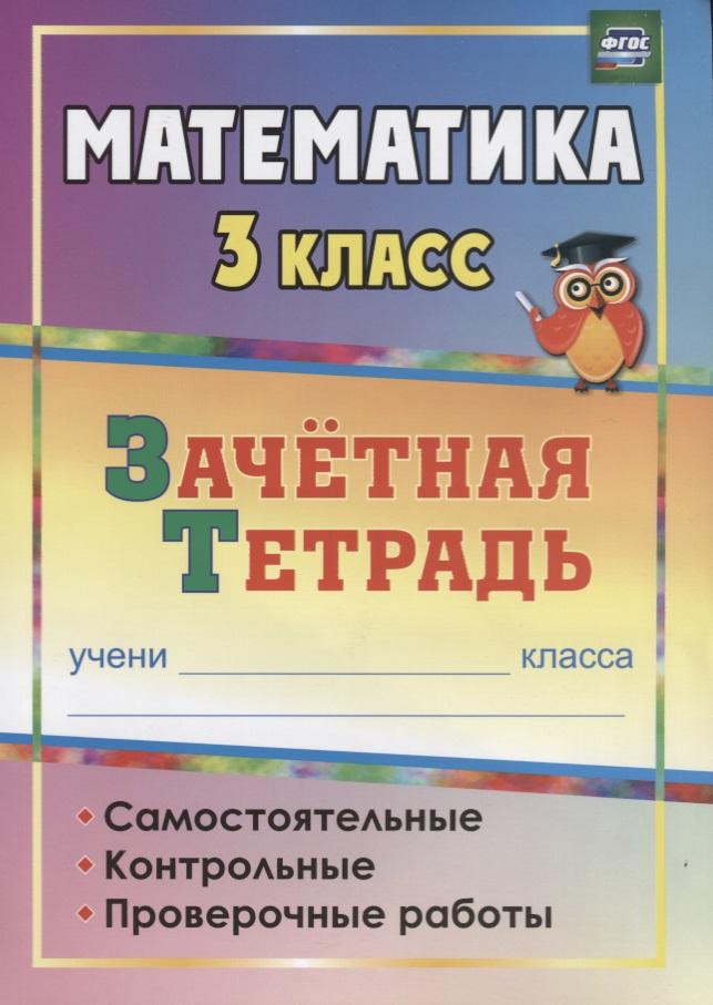 Воронина М., Субботина О., Гугучкина А. Математика. 3 класс. Зачетная тетрадь. Самостоятельные, контрольные проверочные работы цены онлайн