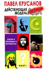 Действующая модель ада Очерки о терроризме и террористах