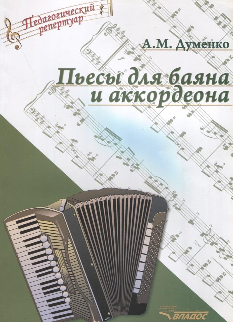 Думенко А. Пьесы для баяна и аккордеона