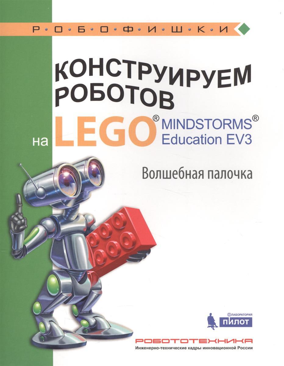 Тарапата В., Салахова А., Красных А. Конструируем роботов на LEGO® MINDSTORMS® Education EV3. Волшебная палочка тарапата в конструируем роботов на lego® mindstorms® education ev3 тайный код сэмюэла морзе