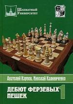 Карпов А. Дебют ферзевых пешек т. 1 карпов а калиниченко н дебют ферзевых пешек 1 система левитского 1 d4 d5 2 cg5