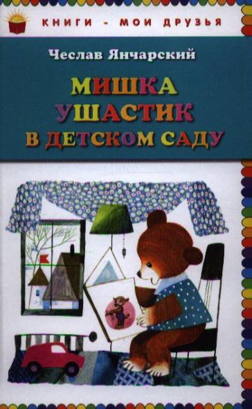 Янчарский Ч. Мишка Ушастик в детском саду консультирование родителей в детском саду возрастные особенности детей
