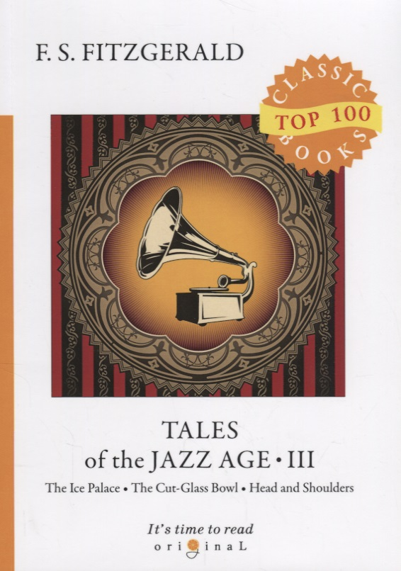 Fitzgerald F. Tales of the Jazz Age III fitzgerald francis scott tales of the jazz ages fitzgerald f scott