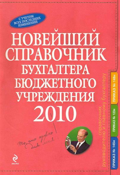 Новейший справочник бухгалтера бюдждетного учреждения 2010