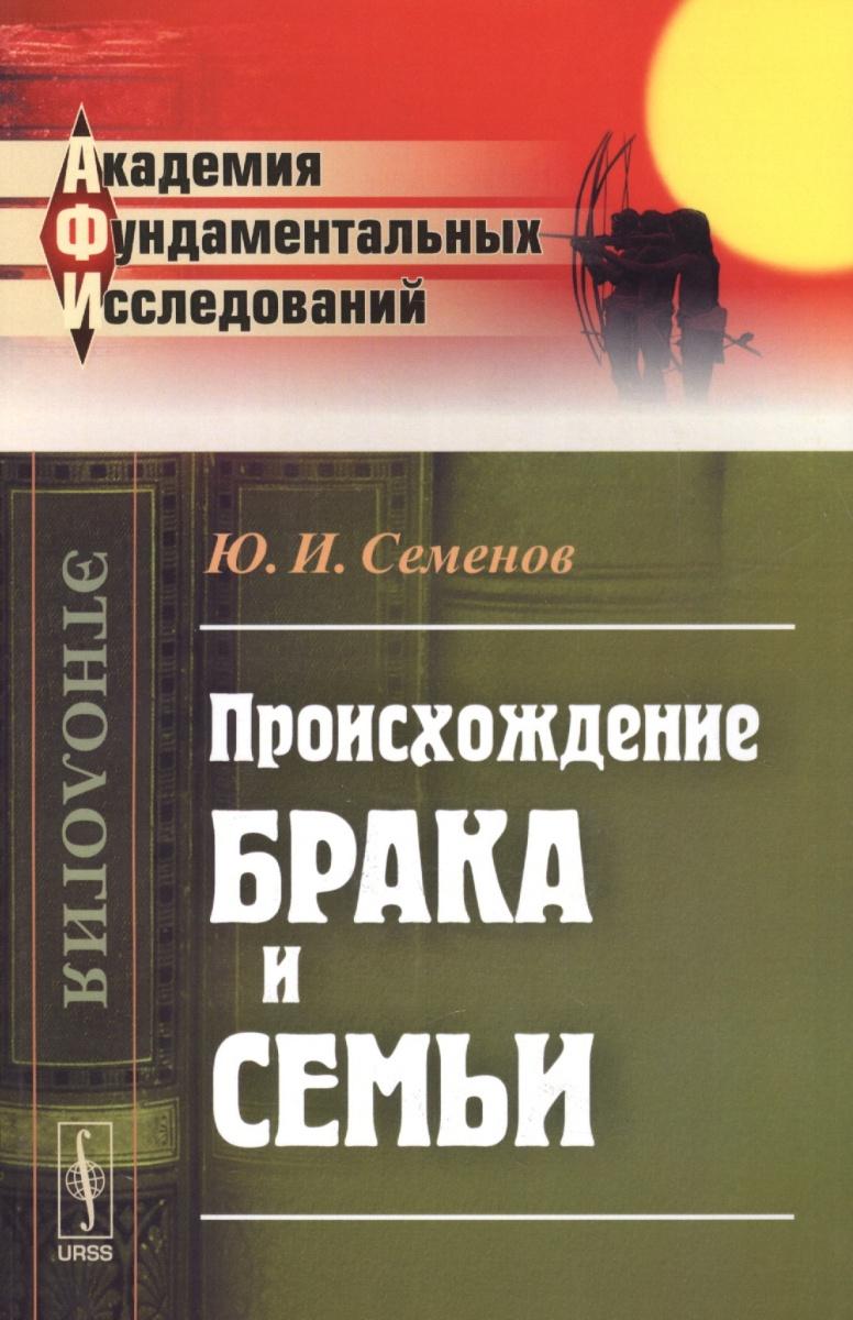Семенов Ю. Происхождение брака и семьи