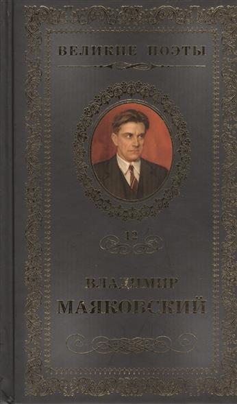 Великие поэты. Том 12. Владимир Маяковский. Про это