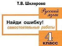 Шклярова Т. Найди ошибку 4 кл Сборник самост. работ кузнецова м русский язык самост работы найди ошибку 1 кл