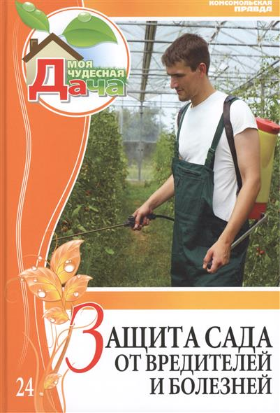 Моя чудесная дача. Том 24. Защита сада от вредителей и болезней