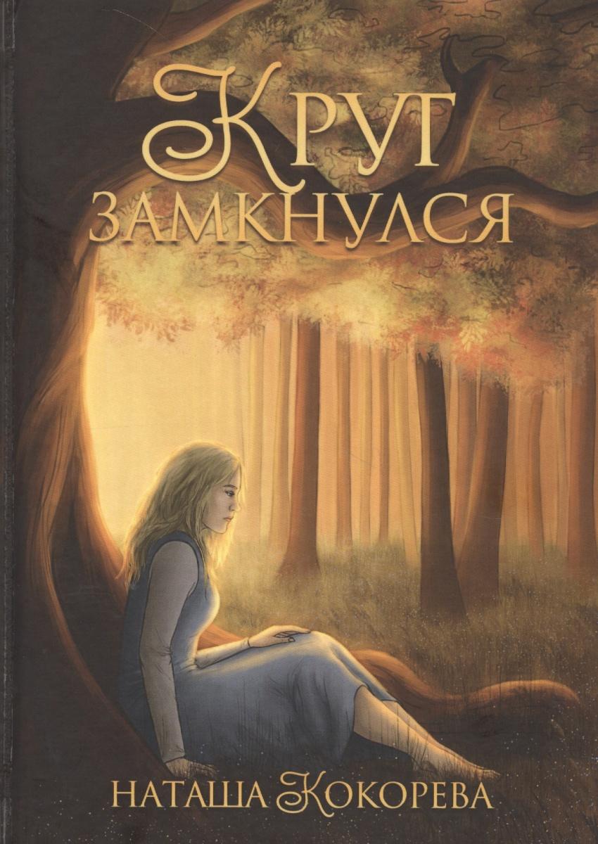Кокорева Н. Круг замкнулся ISBN: 9785386104245