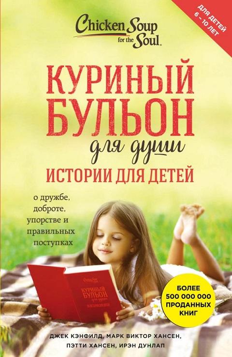 Лучший подарок ребенку Куриный бульон для души Истории для детей Блокнот В полете за мечтой комплект из 2 книг