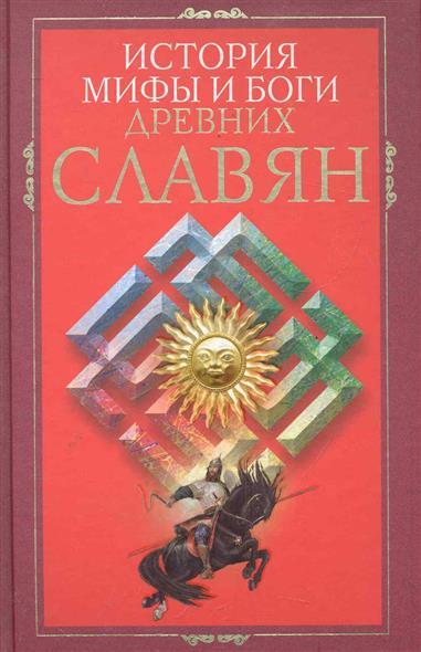История мифы и боги древних славян