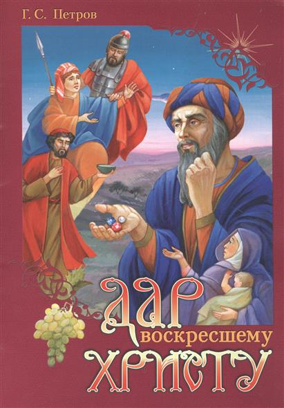 Петров Г. Дар воскресшему Христу прихожая дар мини