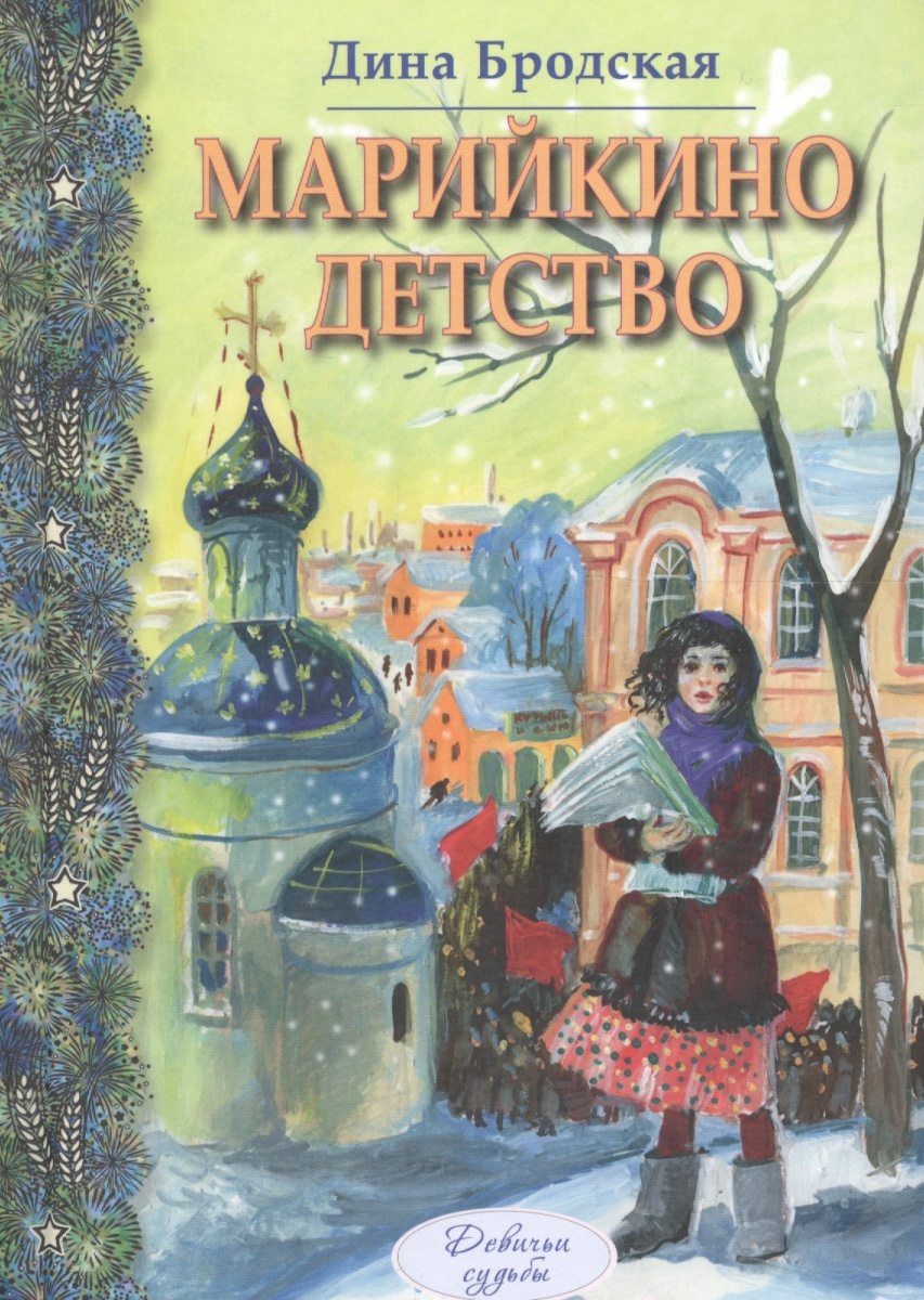 Бродская Д. Марийкино детство ISBN: 9785919215943 бродская и другой исаак