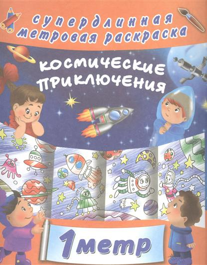 Кулешова О. (ред.) Космические приключения. 1 метр ISBN: 9785171019617 фоминичев а ред космические приключения